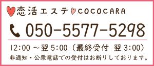 050-5577-5298